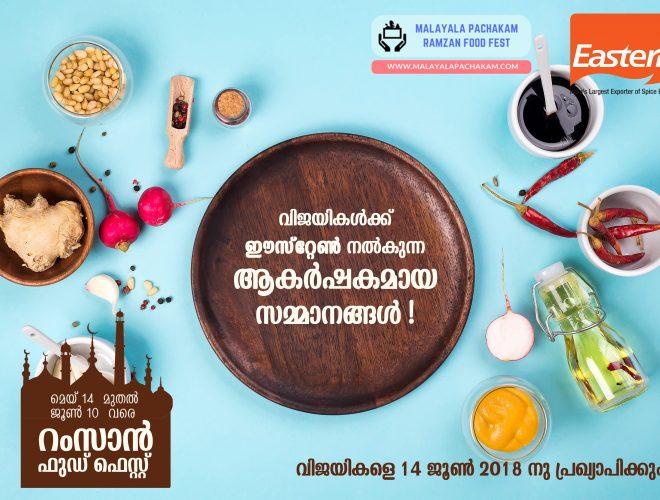 Eastern Malayala Pachakam Ramzan Food Fest